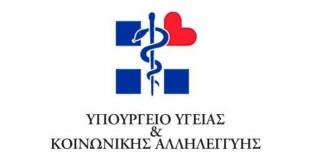 177 προσλήψεις νοσηλευτικού και λοιπού προσωπικού στο ΕΣΥ