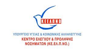 Ανακοίνωση ΚΕΕΛΠΝΟ σχετικά με τα δημοσιεύματα περί χολέρας στο Γ.Ν. «Έλενα Βενιζέλου»