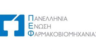 Προσφυγή στο ΣτΕ από την Ελληνική Φαρμακοβιομηχανία για την «καταστροφική η ανατιμολόγηση Μαΐου 2018»