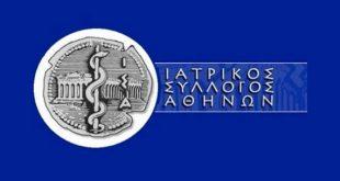 Ο ΙΣΑ στο πλευρό των ιατρών σχετικά με τις εκκρεμότητες των ασφαλιστικών εισφορών