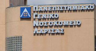 Αρνητικά όλα τα τεστ στο Πανεπιστημιακό Νοσοκομείο Λάρισας – Λειτουργούν κανονικά τα χειρουργεία