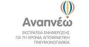 4η χρονιά «Αναπνέω» από τη Νοvartis Hellas και την ΕΠΕ