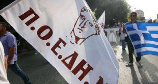 ΠΟΕΔΗΝ: Πορεία Σωτηρίας της Δημόσιας Υγείας και Πρόνοιας στις 16 Ιουνίου
