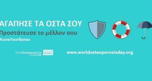 25ο Πανελλήνιο Συνέδριο της ΕΕΜΜΟ για την Οστεοπόρωση και σχετική εκδήλωση για το κοινό στη Ρόδο