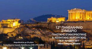 Πανελλήνιο Συνέδριο Ελληνικής Εταιρείας Πλαστικής Επανορθωτικής και Αισθητικής Χειρουργικής
