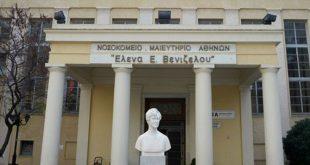 Η ΠΟΕΔΗΝ καταγγέλλει ανίχνευση του βακτηρίου της χολέρας στο Νοσοκομείο «Έλενα Βενιζέλου»