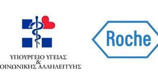 Το υπουργείο απορρίπτει το αίτημα της Roche