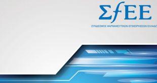 Ο ΣΦΕΕ αντιτίθεται με επιστολή του στην Κατάργηση της Επιτροπής Τιμών Φαρμάκων