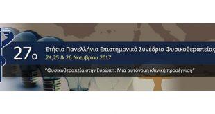27ο Επιστημονικό Συνέδριο Φυσικοθεραπείας του Π.Σ.Φ., στις 24-26 Νοεμβρίου