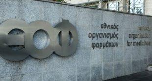 ΕΟΦ: Εφιστά την προσοχή για προϊόν για τη φλεβίτιδα και τους κιρσούς που διακινείται διαδικτυακά