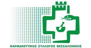 Τραγικές οι ελλείψεις φαρμάκων στη Θεσσαλονίκη, σύμφωνα με τον ΦΣΘ