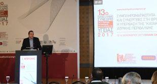 Με μεγάλη επιτυχία ολοκληρώθηκε η πρώτη μέρα του 13ου Πανελληνίου Συνεδρίου των Οικονομικών της Υγείας