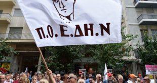 ΠΟΕΔΗΝ: Παναττική στάση εργασίας στις 13 Φεβρουαρίου για τα ΒΑΕ