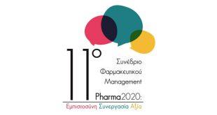 Τον Φεβρουάριο το 11ο Συνέδριο Φαρμακευτικού Management