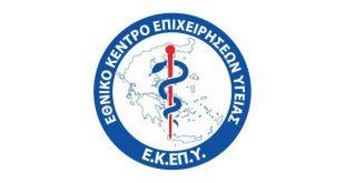 Ασκήσεις ετοιμότητας σε νοσοκομεία της Βόρειας Ελλάδας