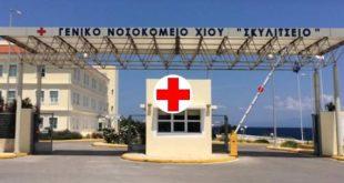 Γεγονός οι πρώτες νευροχειρουργικές και αγγειοχειρουργικές επεμβάσεις στο Γ.Ν. «Σκυλίτσειο» Χίου