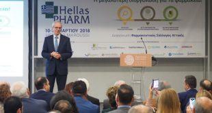 Ολοκληρώθηκε με επιτυχία το Hellas PHARM 2018