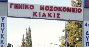 Σοβαρά περιστατικά βίας στο νοσοκομείο του Κιλκίς καταγγέλλει η ΠΟΕΔΗΝ