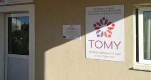 Οργάνωση Ομάδων Υγείας: Πρωτοπόρος η ΥΠΕ Θεσσαλίας και Στερεάς