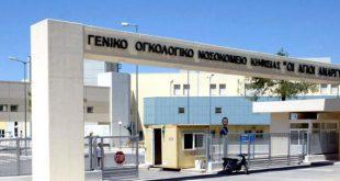 """Αξιοποίηση των μαγειρείων του ΓΟΝΚ """"Άγιοι Ανάργυροι"""" αποφασίστηκε στο Υπουργείο Υγείας"""