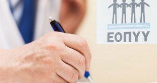 Ψήφιση εξπρές: Οι προβλέψεις του νέου κανονισμού παροχών του ΕΟΠΥΥ