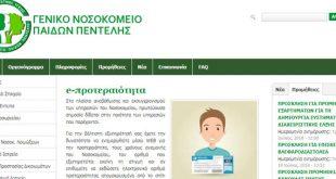 e-Προτεραιότητα για τους ασθενείς του Γενικού Νοσοκομείου Παίδων Πεντέλης