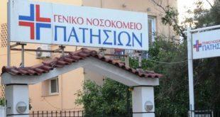To Νοσοκομείο Πατησίων ξανανοίγει ως Κέντρο Υγείας