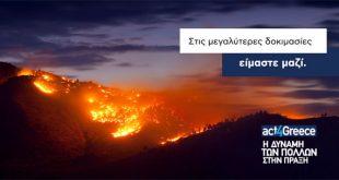 Αct4Greece: Αλληλεγγύη στους πληγέντες, με στόχο €1.500.000
