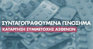 Άμεση θετική αντίδραση των Συλλόγων Ασθενών στην κατάργηση συμμετοχής τους στα συνταγογραφούμενα γενόσημα