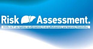 Ερωτηματολόγιο Αξιολόγησης Κινδύνου για Ιογενείς Ηπατίτιδες Α, Β και C από τον «Προμηθέα»
