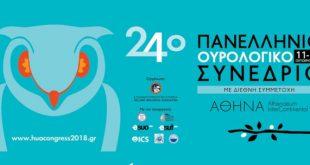 24ο Πανελλήνιο Ουρολογικό Συνέδριο: Ο μεταστατικός καρκίνος του προστάτη και η ακράτεια ούρων στο επίκεντρο