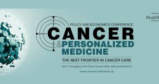 """Cancer & Personalized Medicine Conference 2018"", στις 9 Οκτωβρίου"