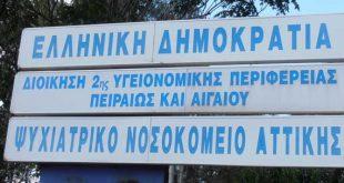 Καταγγελία εργαζομένων: Ασθενείς με νοητική στέρηση στο ΨΝΑ – επικίνδυνες οι ελλείψεις στις δημόσιες υποδομές φιλοξενίας