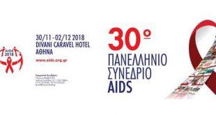30ο Πανελλήνιο Συνέδριο AIDS, από 30/11 έως 2/12, από την Ε.Ε.Μ.Α.Α.