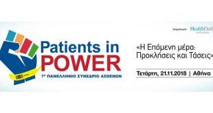 """Το 7ο Πανελλήνιο Συνέδριο """"Patients in Power"""" στις 21 Νοεμβρίου"""