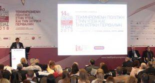 Τα τεκταινόμενα στο 14ο Πανελλήνιο Συνέδριο για τη Διοίκηση, τα Οικονομικά και τις Πολιτικές της Υγείας