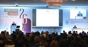 Ολοκληρώθηκε με επιτυχία το 26ο Πανελλήνιο Συνέδριο Ρευματολογίας