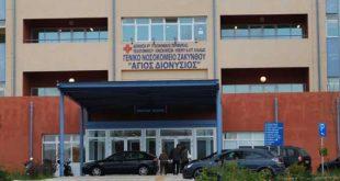 Παραίτηση του Επιστημονικού Συμβουλίου του Γ.Ν. Ζακύνθου