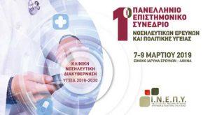 Τον Μάρτιο το 1ο Πανελλήνιο Συνέδριο Νοσηλευτικών Ερευνών και Πολιτικής Υγείας για την Κλινική Νοσηλευτική Διακυβέρνηση