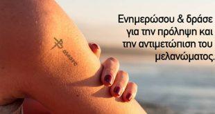 Βραβευμένη η καμπάνια «Melanoma B aware Greece» της Novartis Hellas