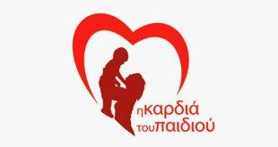 «Η Καρδιά του Παιδιού»: 185 οικογένειες παιδιών με Συγγενείς Καρδοπάθειες έχουν επωφεληθεί οικονομικά το 2018