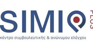 Δράσεις του Κέντρου SIMIOplus στις 13 – 14 Φεβρουαρίου