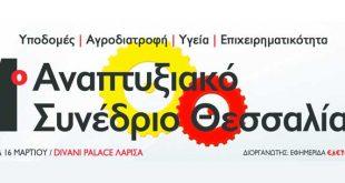 Το 1ο Αναπτυξιακό Συνέδριο Θεσσαλίας, στις 15 -16 Μαρτίου