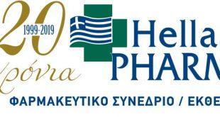 20 χρόνια Hellas PHARM