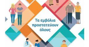 Ευρωπαϊκή Εβδομάδα Εμβολιασμών (24-30/4): Οι δράσεις του ΕΟΔΥ