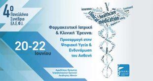 Aρχίζει σήμερα το 4ο Πανελλήνιο Συνέδριο Κλινικής Έρευνας