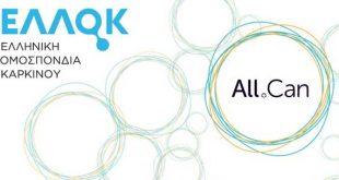 ΕΛΛΟΚ: Ανοικτό πρόγραμμα επιμόρφωσης στις ψηφιακές δεξιότητες για καρκινοπαθείς και φροντιστές