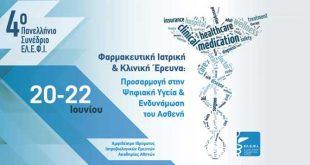 4ο Πανελλήνιο Συνέδριο Κλινικής Έρευνας ΕΛΕΦΙ: Ο απολογισμός