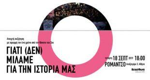 Ανοιχτή εκδήλωση της «Θετικής Φωνής» στη μνήμη του Ζακ: Γιατί (δεν) μιλάμε για την ιστορία μας