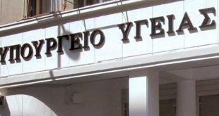 Σύσκεψη στο Υπουργείο Υγείας το μεσημέρι για την επιτήρηση των μεταλλάξεων του κορονοϊού